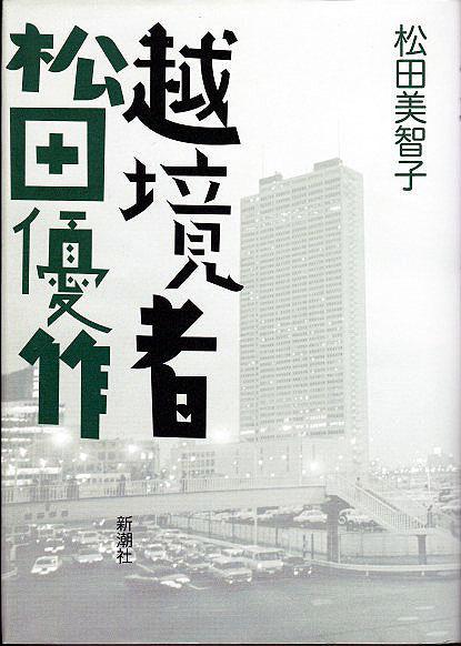 松田優作の画像 p1_12